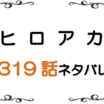 最新ネタバレ『ヒロアカ』319-320話!考察!A組集結!譲れない戦いが今始まる!!