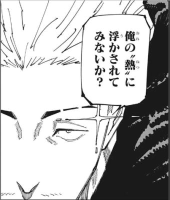 """最新ネタバレ『呪術廻戦』155-156話!考察!金次の""""熱"""""""