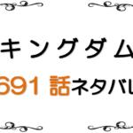 "<span class=""title"">最新ネタバレ『キングダム』691-692話!考察!桓騎が扈輒軍本陣に到達!桓騎の策は孫臏にあった!?</span>"