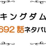 """<span class=""""title"""">最新ネタバレ『キングダム』692-693話!考察!ゼノウ一家も参戦!桓騎は最初からこの形を狙っていた!?</span>"""