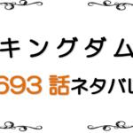 "<span class=""title"">最新ネタバレ『キングダム』693-694話!考察!扈輒自害!?最期の言葉に桓騎動揺!</span>"