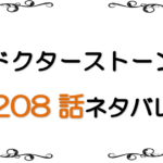 "<span class=""title"">最新ネタバレ『ドクターストーン』208-209話!考察!今度は3千万個!ストーンワールドでオリンピック開催!</span>"