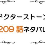 "<span class=""title"">最新ネタバレ『ドクターストーン』209-210話!考察!到着オーストラリア!月への片道切符!!</span>"