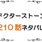"<span class=""title"">最新ネタバレ『ドクターストーン』210-211話!考察!最終目的地は日本!新人科学使い奮戦記始まる!!</span>"
