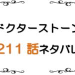 """<span class=""""title"""">最新ネタバレ『ドクターストーン』211-212話!考察!世界一周目前!やっぱ日本人にはお米でしょ!!</span>"""