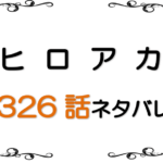 "<span class=""title"">最新ネタバレ『ヒロアカ』326-327話!考察!ステインからの喝!紡がれるヒーローの火種</span>"