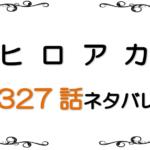 "<span class=""title"">最新ネタバレ『ヒロアカ』327-328話!考察!新たな誓いでPlus Ultra!英雄たちの休息</span>"